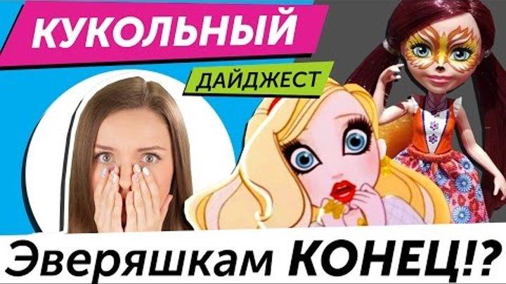Эверяшек заменили на кукол-животных? Новинки: Моана, Супергероини, Monster High, Barbie, Disney
