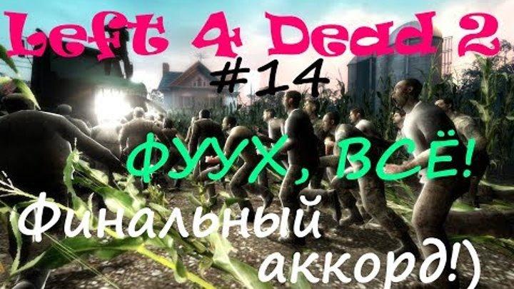 Left 4 Dead 2 # 14 - ИГРАЕМ В ПАРОВОЗИКИ И УДОБРЯЕМ КУКУРУЗУ))- кооперативное прохождение на русском