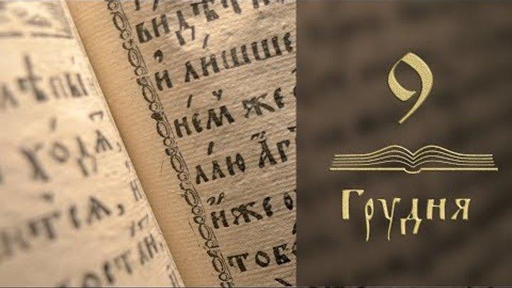 Скорчена душа. Чудо зцілення жінки і остання проповідь у синагозі