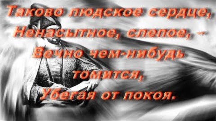 Шота Руставели - «Витязь в тигровой шкуре» - Цитаты.