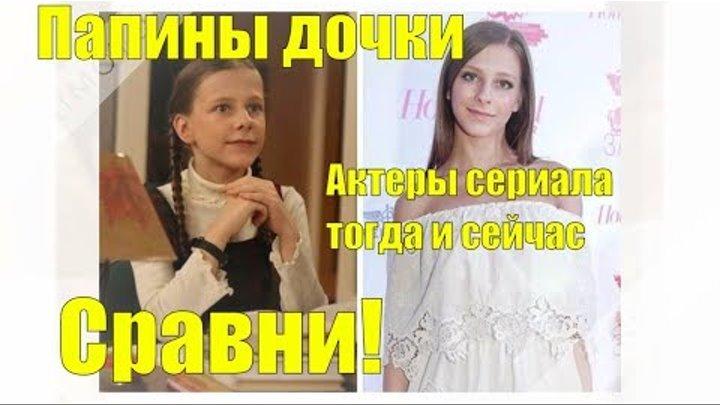 Папины Дочки как изменились актеры. Девочки стали супер невестами! Сравни!