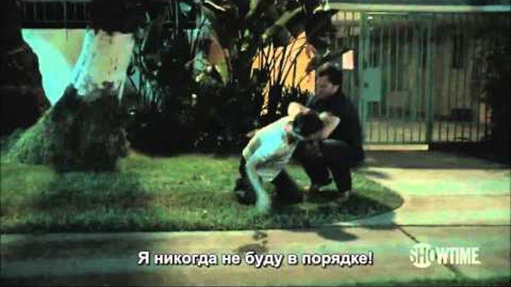 Dexter Season 7 Trailer (русские субтитры)