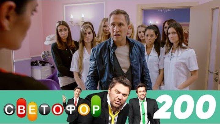 Светофор | Сезон 10 | Серия 200