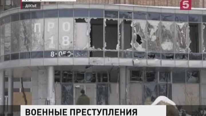 Гаагский суд принял заявление Красного Креста о военных преступлениях в Донбассе