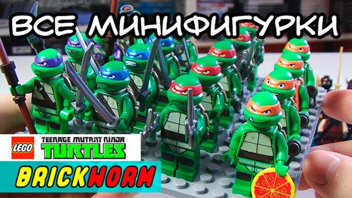 Brickworm • Черепашки ниндзя! Все минифигурки LEGO по мультсериалу. - Brickworm