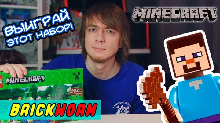 Brickworm • LEGO Minecraft: The Farm - Brickworm