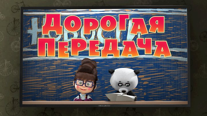 Маша и Медведь • Серия 49 - Дорогая передача