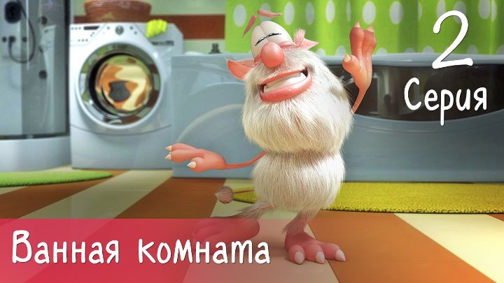 Буба • 2 серия - Ванная комната