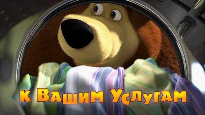 Маша и Медведь • Серия 60 - К вашим услугам!