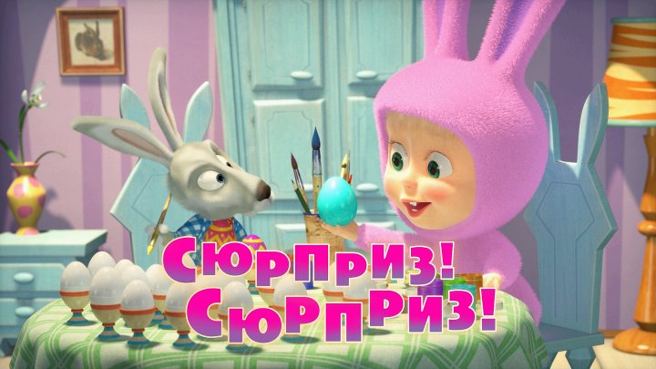 Маша и Медведь • Серия 63 - Сюрприз! Сюрприз!