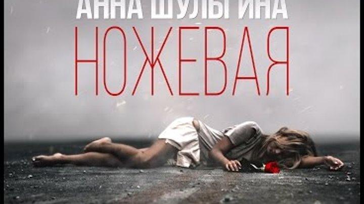 Анна Шульгина • New! Премьера клипа: Анна Шульгина - Ножевая