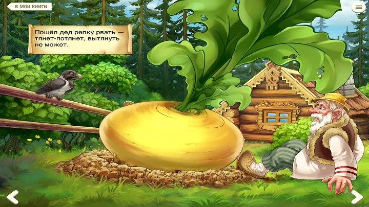 Носики Курносики • Сказка Репка - Русские народные сказки. Развивающее приложение для детей