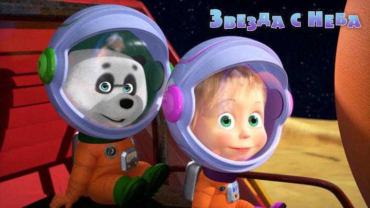 Маша и Медведь • Серия 70 - Звезда с неба