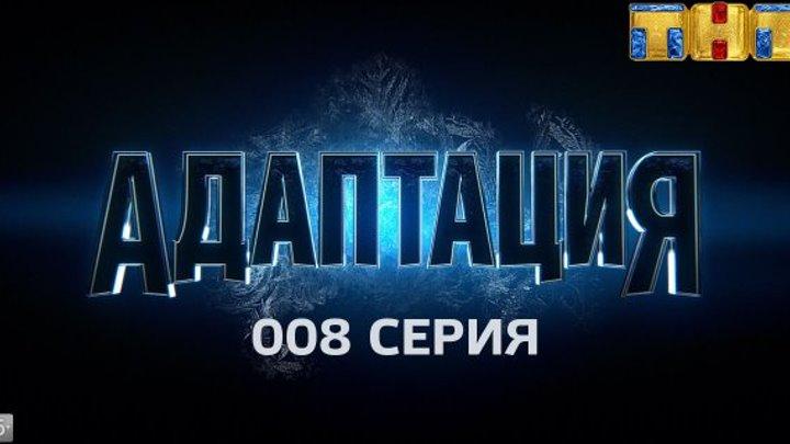 Адаптация • Адаптация, 1 сезон, 8 серия