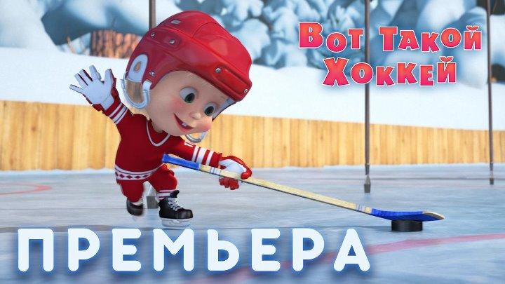 Маша и Медведь • Серия 71 - Вот такой хоккей