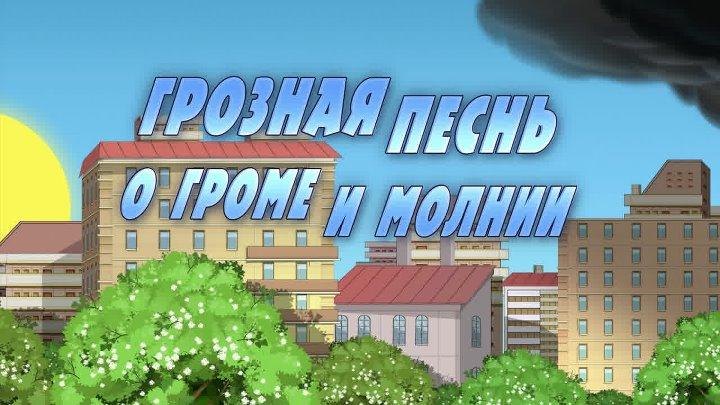 Машкины страшилки • Грозная песнь о громе и молнии - Эпизод 21