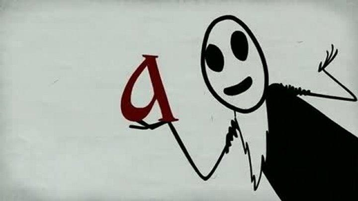 Мистер Фримэн - Я пишется с большой буквы!