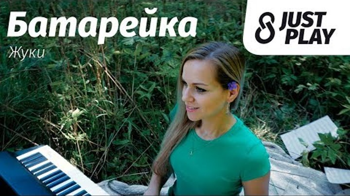 Жуки - Батарейка (cover by Just Play)