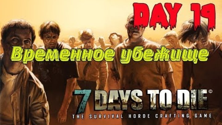 7 Days to Die. (День 19. Временное убежище). Второй сезон. Альфа 6.1