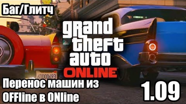 Gta update 1 20 | Grand Theft Auto V/Title Update Notes  2019-05-27