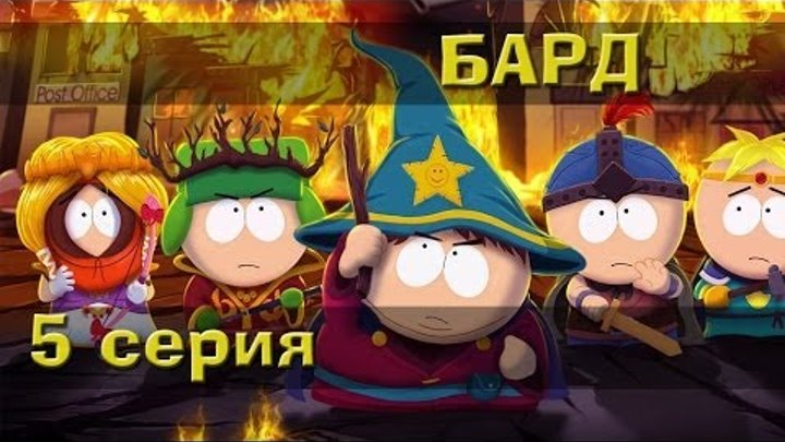 South Park: The Stick of Truth - Серия 5 - Бард