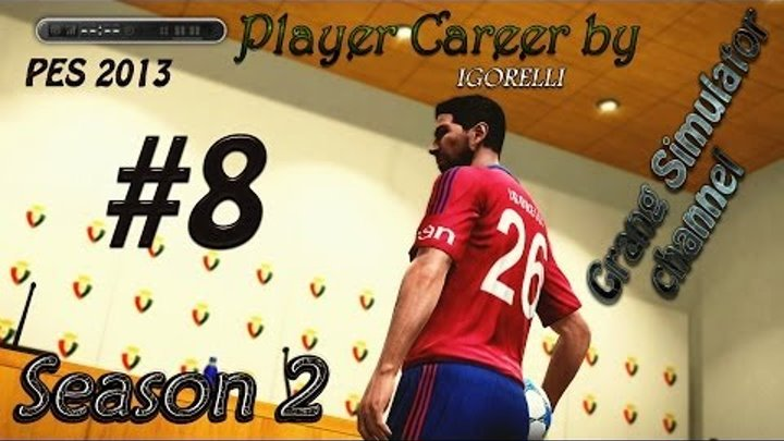 "PES 2013 Player Career [Season 2] (Серия 8) ""Снова не айс"""