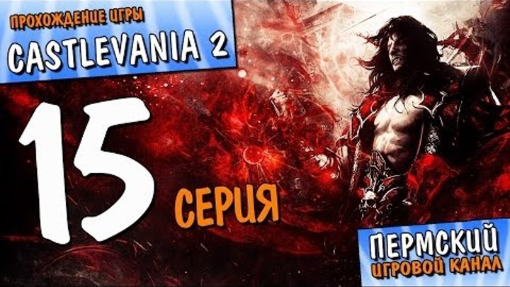 Сын Сатаны [Castlevania Lords of Shadow 2 #15]