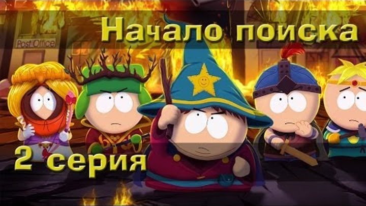 South Park: The Stick of Truth - Серия 2 - Начало поиска