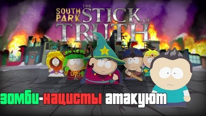 South Park : The Stick Of Truth | EP 7 | Зомби-Нацисты атакуют