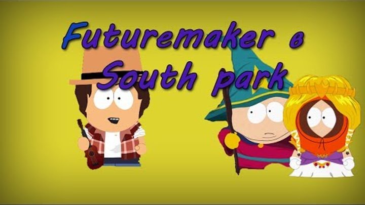 South Park The Stick of Truth 8#: Гномы и ххх.