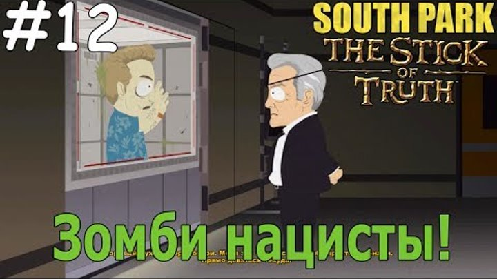 South Park: The Stick of Truth - #12 - Зомби нацисты!