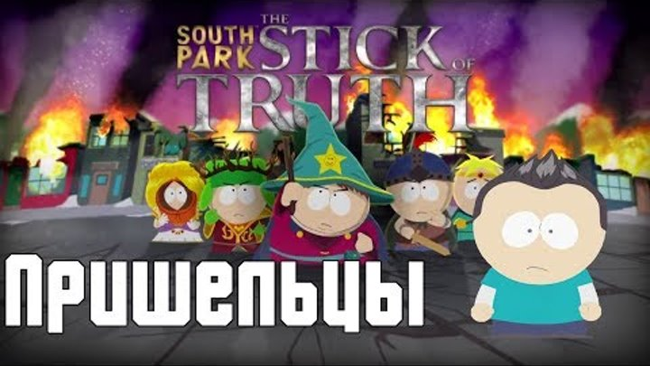 South Park : The Stick Of Truth | EP 6 | Пришельцы