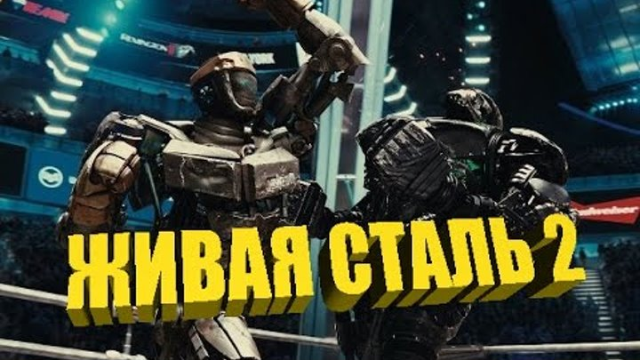 ЖИВАЯ СТАЛЬ 2 (Real Steel - Novorossia VS Ukraine)