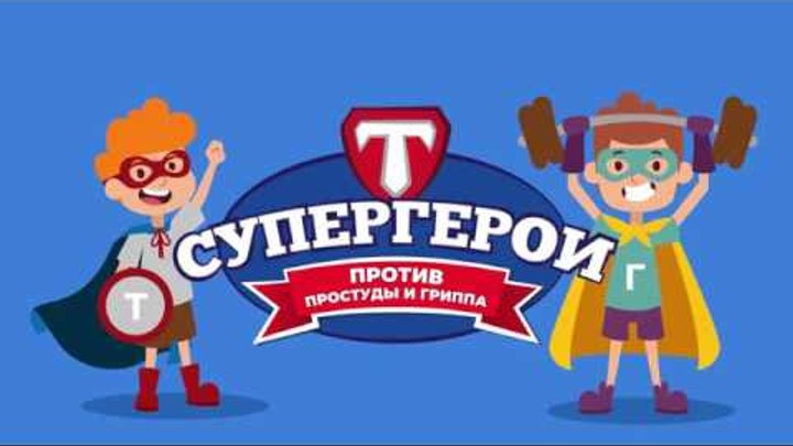 Супергерои против простуды и гриппа https://super-geroi.ru/