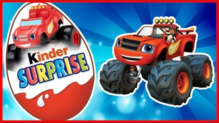 Киндер Сюрприз. Вспыш и чудо-машинки на русском. Blaze and the Monster Machines. Киндер игрушки.