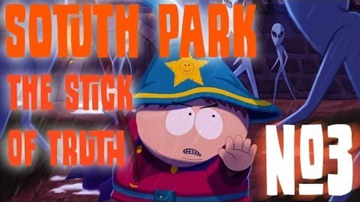 South Park: The Stick of Truth #3 - Лицам младше 18 лет запрещено!? О_О