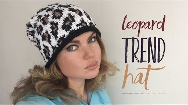 """Модная шапочка спицами """"Леопард""""/HOW TO KNIT TREND LEOPARD HAT"""