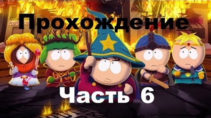 Прохождение South Park: The Stick of Truth - South Park: Палка Истины 6 серия