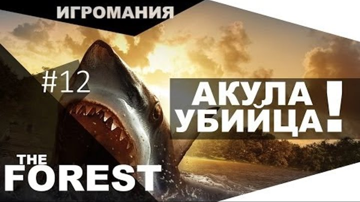 The Forest #12 - АКУЛА УБИЙЦА!