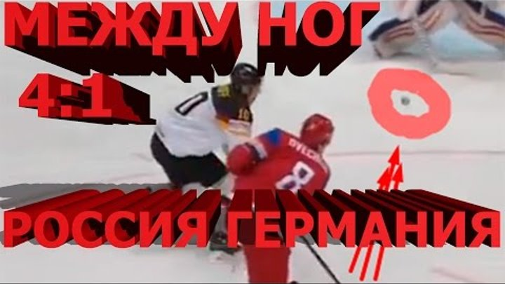 ХОККЕЙ РОССИЯ ГЕРМАНИЯ ГОЛ ОВЕЧКИНА СЧЕТ 4:1 УРААА МЫ ПОБЕДИЛИ (RUSSIAN HOCKEY DEUTSCHLAND 4:1)