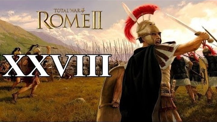 Total War: Rome 2 #XXVIII - Трусливый пес