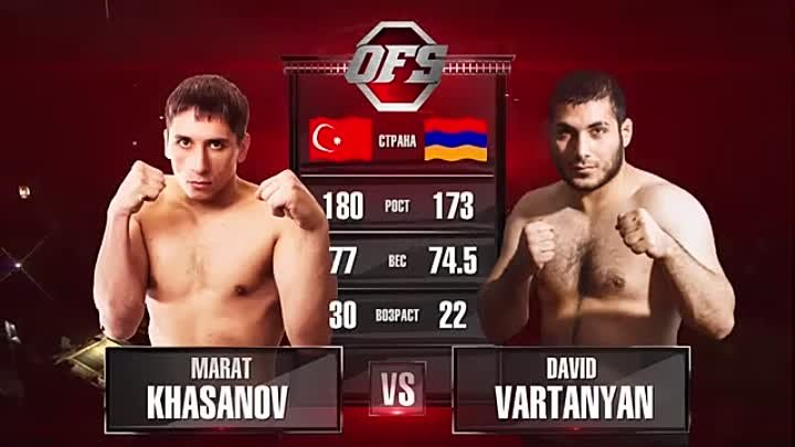 долгожданное видео,Победа Давида Вартаняна над турком.OFS-8 David Vartanyan vs Marat Khasanov 08.05.2016