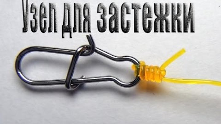 Узел клинч для американской застежки. ATTACHED CLINCH KNOT