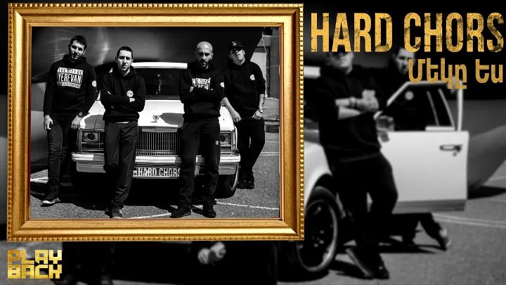 HARD CHORS - MEKE YES [2016 HD] (official audio)