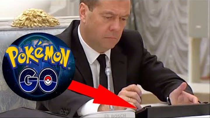 Дмитрий Медведев на пресс-конференции с Путиным включил игру Pokemon GO!