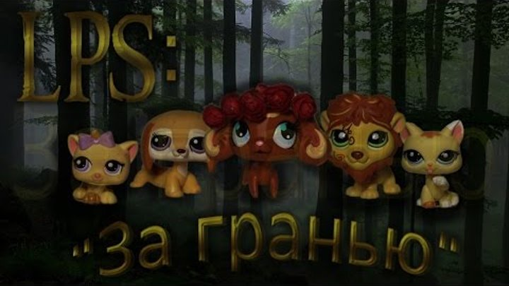 ●Littlest Pet Shop:△За гранью▽ 1 сезон.Пилотная серия●