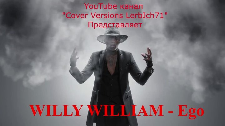 WILLY WILLIAM - Ego [Мульт-Клип - Cover Version]