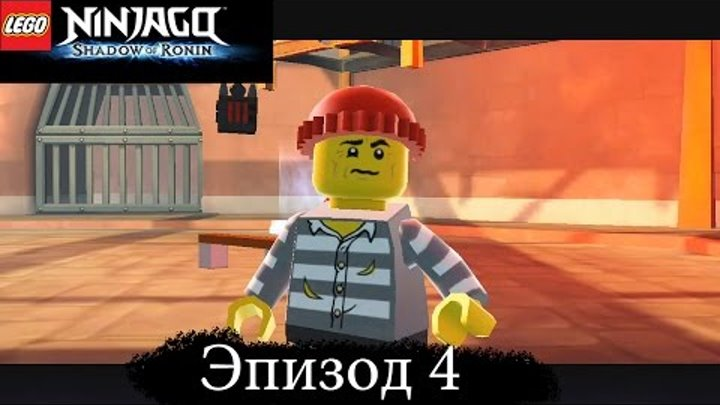 Лего Ниндзяго мультик Игра на русском языке.Тень Ронина Эпизод 4.LEGO Ninjago cartoon Game.Episode 4
