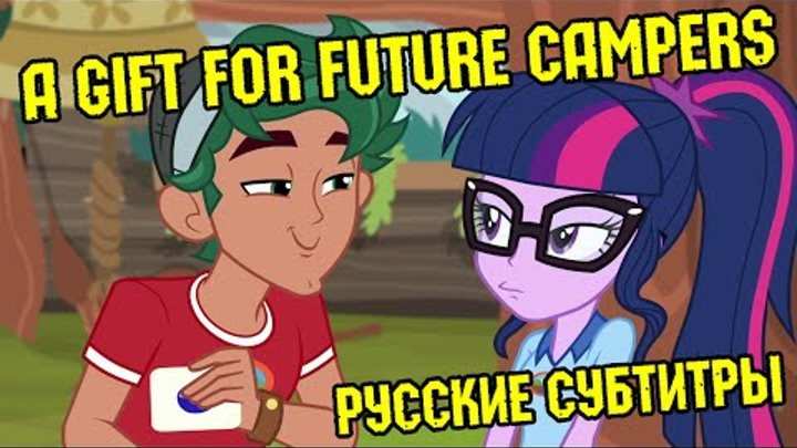 [RUS Sub] A Gift for Future Campers [MLPEG: Legend of Everfree - Sneak Peek #4] - Русские субтитры