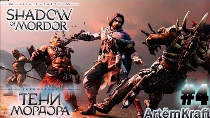 Middle earth Shadow of Mordor, Middle earth Shadow of Mordor gameplay прохождение, Прохождение 4